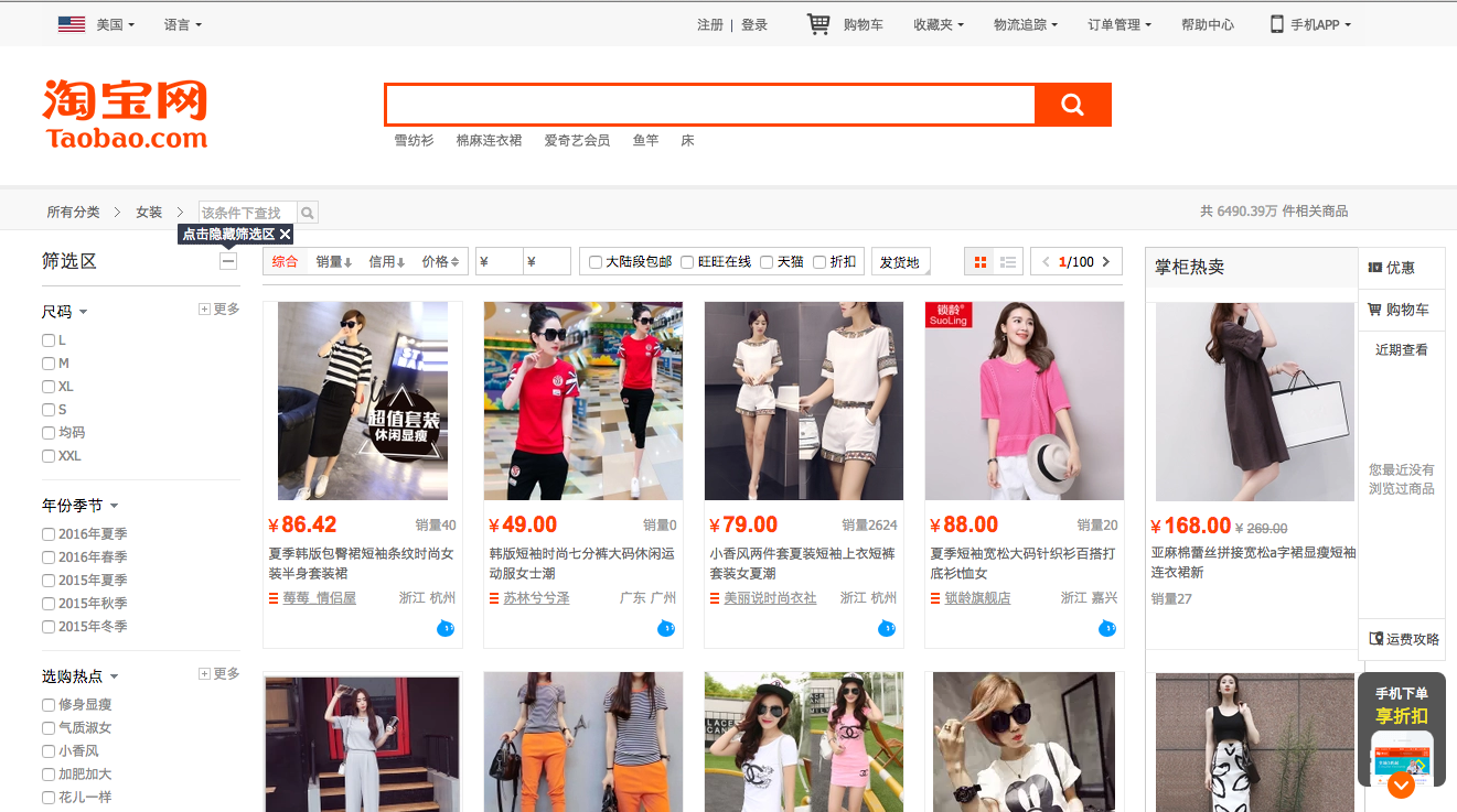 analysis on the success of taobao The letter aimed at alibaba's closure of ezbuy's taobao buyer  also, the very  success of ezbuy was largely thanks to alibaba's taobao platform  subsidiary  lazada, we published two pieces of analysis on the low down.